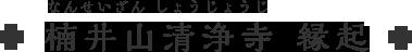 楠井山清浄寺(なんせいざん しょうじょうじ) 縁起